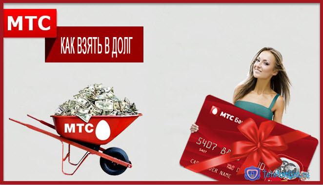 Как взять в долг на МТС? | kakpozvonit ru