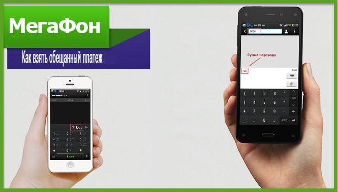 Хотите знать, как взять обещанный платеж на мегафоне воспользуйтесь командой, приведенной на фото.