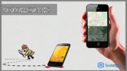 Не знаете, как найти украденный телефон? Возможно, вам поможет информация, приведенная под фото.