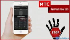 Как отключить платные услуги на МТС