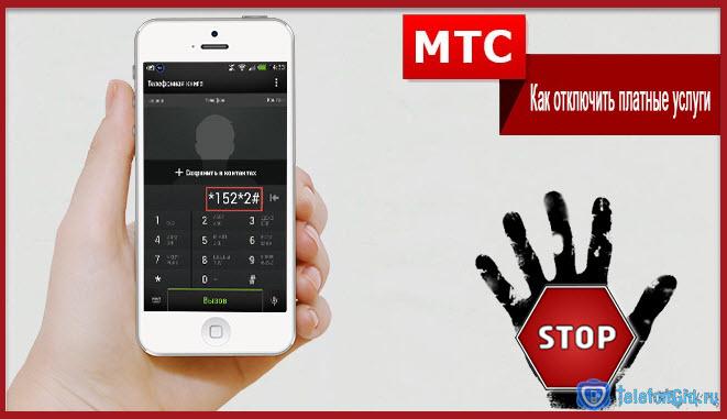 Не знаете, как отключить платные услуги на МТС? Нужная вам информация приведена на картинке.