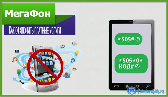 Слишком много тратите на связь? Пора узнать, как отключить платные услуги на Мегафоне и поможет вам в этом информация, приведенная на картинке.