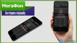 Как отправить попрошайку с мегафона