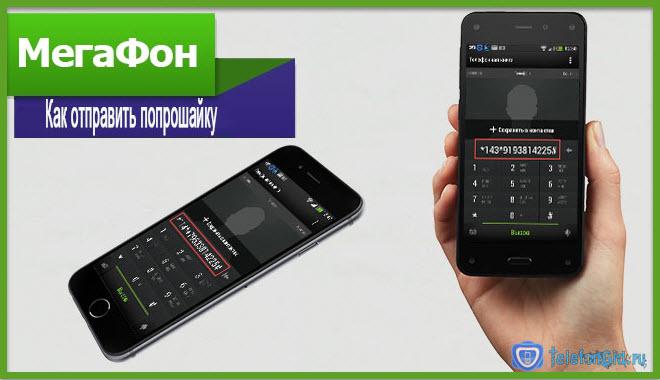 Хотите знать, как отправить попрошайку с мегафона? Нужная вам информация приведена на картинке.