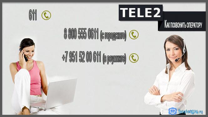 Обратиться письменнов теле 2 оператор