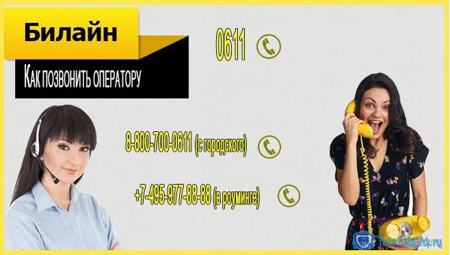 Понятия не имеете как позвонить оператору билайн? Воспользуйтесь номерами, указанными на картинке.