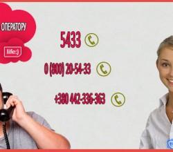 Не знаете, как позвонить оператору лайф? Воспользуйте указанными на картинке номерами.