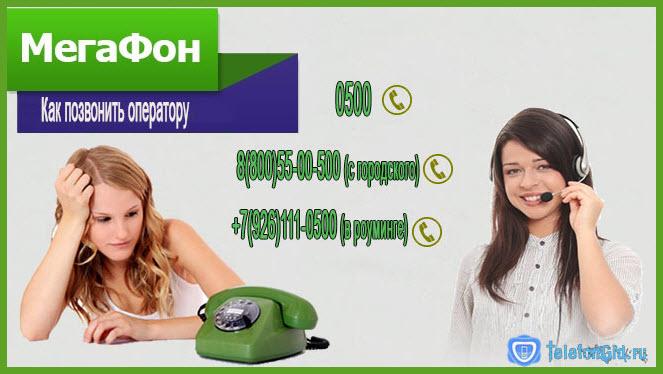 На картинке изображены номера, позволяющие позвонить оператору мегафон.
