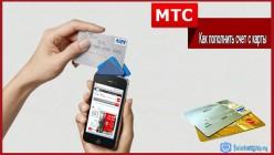 Понятия не имеете, как пополнить счет МТС с банковской карты? Следуйте инструкции, приведенной под картинкой.