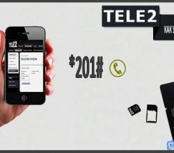 Узнать свой номер теле2 можно несколькими способами и самый простой изображен картинке.