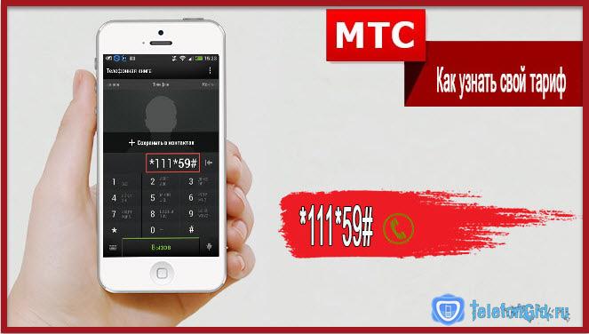 Как узнать свой тариф МТС d1305b2fe2d