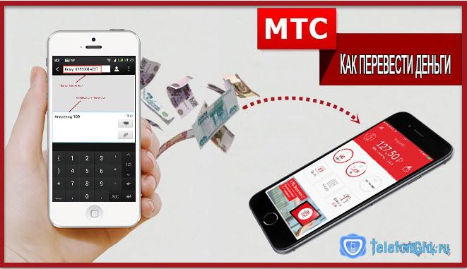 Нужно узнать, как перекинуть деньги с мтс на мтс? Вам поможет команда, указанная на картинке.
