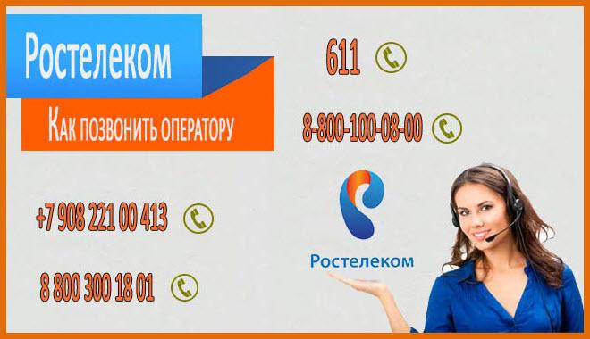 Вам нужно узнать как позвонить оператору ростелеком? Воспользуйтесь номерами, указанными на картинке.