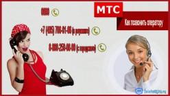 Чтобы позвонить оператору мтс воспользуйтесь одним из номеров, указанных на картинке.