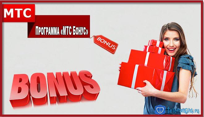 Как стать участником МТС Бонус, описание программы и возможности описаны в статье.