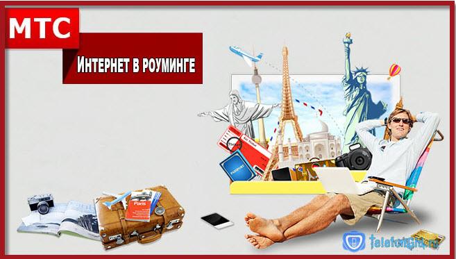 Интересует МТС интернет в роуминге? Особенности интерната по России и за границей в статье.