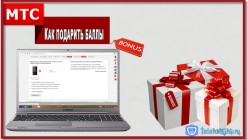Подарки за пополнение счета от мтс