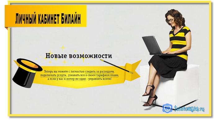 Регистрация, вход в Билайн личный кабинет и его возможности подробно описаны в статье.