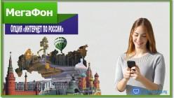 Подключите опцию «Интернет по России» Мегафон и пользуйтесь интернетом в любой точке России.