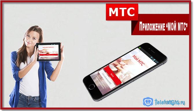 Установите приложение мой мтс и управляйте мобильными услугами.
