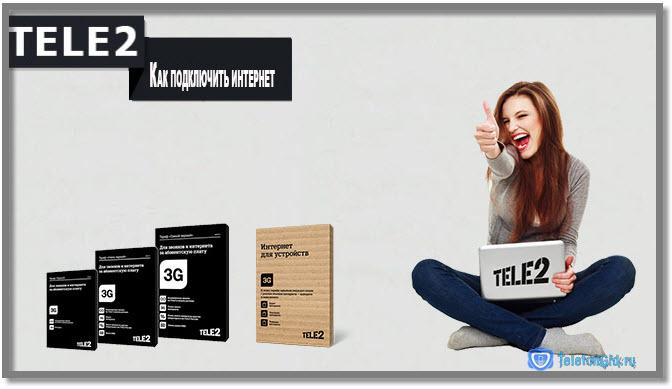 Хотите знать, как подключить интернет на <em>интернет на сутки теле два</em> Теле2? Вы попали по адресу. Нужная вам информация приведена в статье.