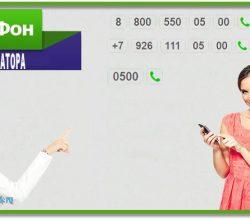Номер оператора Мегафон изображен на картинке.