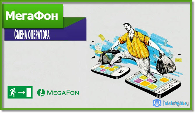Инструкция по переходу под управление оператора Мегафон.