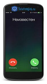 Как сделать чтобы номер был неизвестный мегафон 988