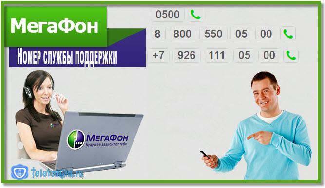 Актуальные номера оператора мегафон показаны на фото.