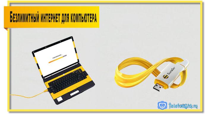 Безлимитный интернет Билайн для компьютера