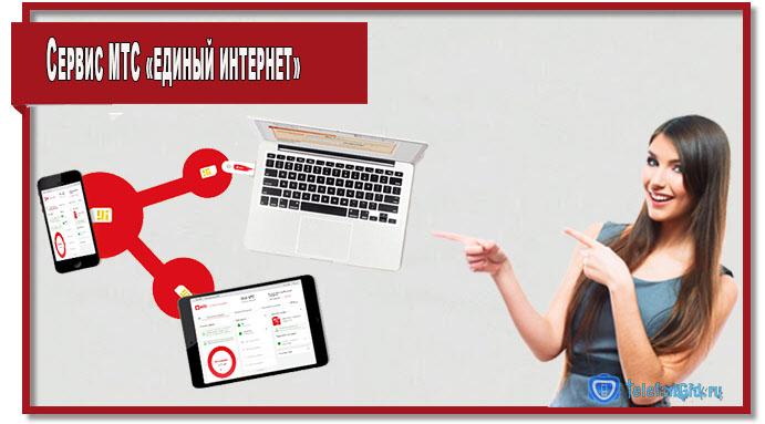 Сервис МТС «Единый интернет» позволяет использовать один пакет интернета на нескольких устройствах одновременно.
