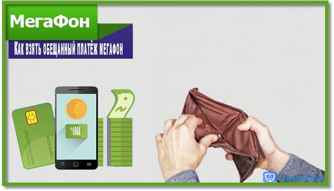 Как сделать обещанный платёж на мегафон
