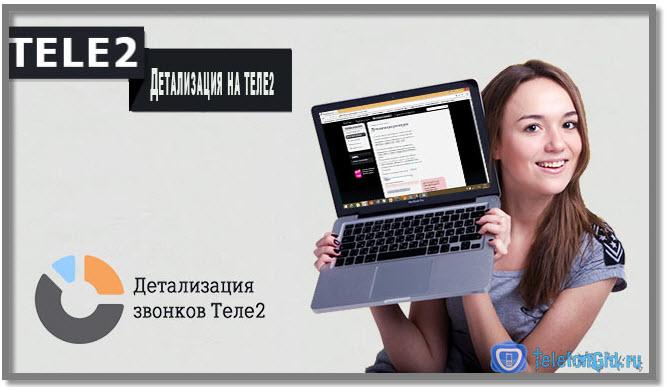 Сделать детализацию на Теле2 можно в личном кабинете или в центре обслуживания клиентов.