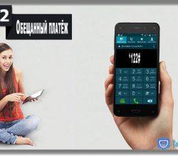 Чтобы взять обещанный платёж Теле2 наберите *122#.