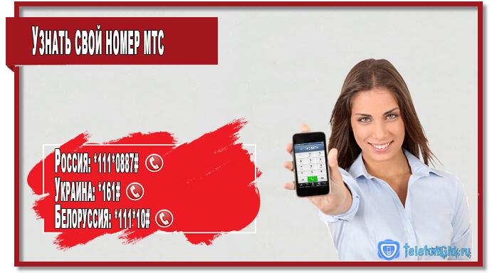 Узнать свой номер МТС можно несколькими способами. Самый простой - команда  *111*0887#.