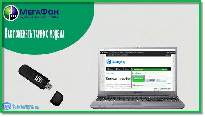 Смену тарифа на модеме Мегафон можно осуществить через программу управления модемом.