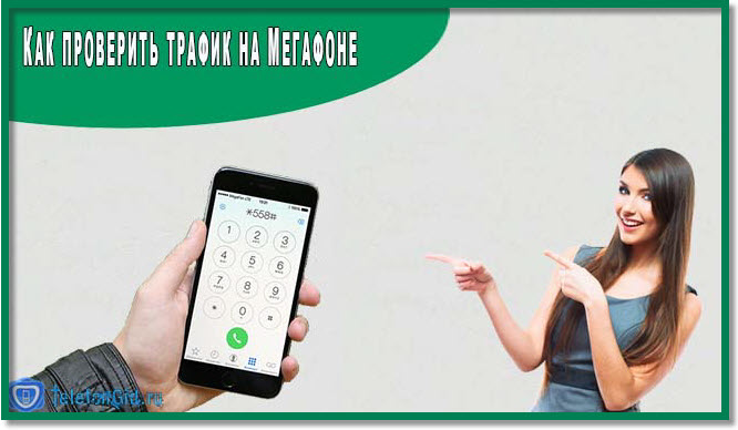 Не знаете, как проверить трафик на Мегафоне? Наберите на телефоне команду *558#.