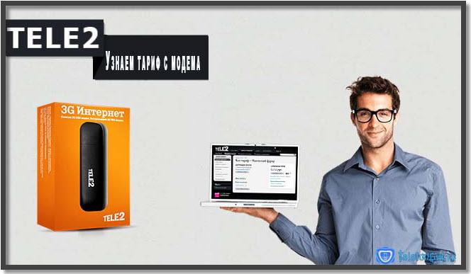 Узнать свой тариф на Теле2 с модема можно через личный кабинет.