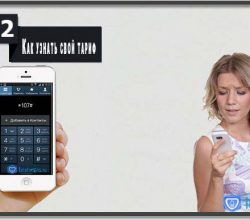 Чтобы узнать свой тариф на Теле2 наберите на телефоне USSD-команду *107#.