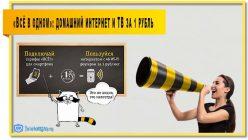 Чтобы получить домашний интернет и телевидение от Билайна за 1 рубль необходимо подключить один из тарифов линейки «Всё в одном».