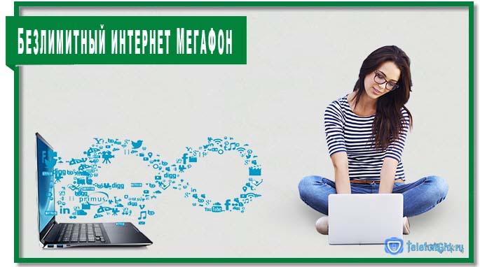 Мегафон интернет для телефона
