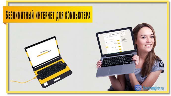 Безлимитный интернет Билайн с неограниченной квотой трафика для компьютера доступен в рамках опций «Хайвей»  (безлимит с 01:00 до 07:59) .