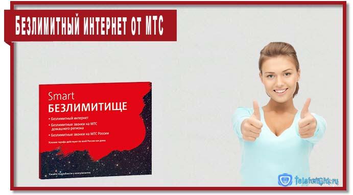 Безлимитный интернет МТС доступен в рамках тарифного плана  «Smart Безлимитище».