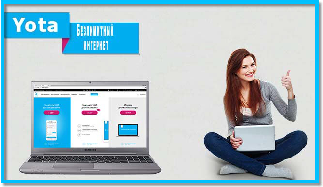 Yota предоставляет безлимитный интернет для планшета, смартфона и модема.