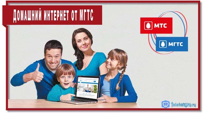 Домашний Интернет МГТС предусматривает массу преимуществ, ознакомиться с которыми можно в статье.