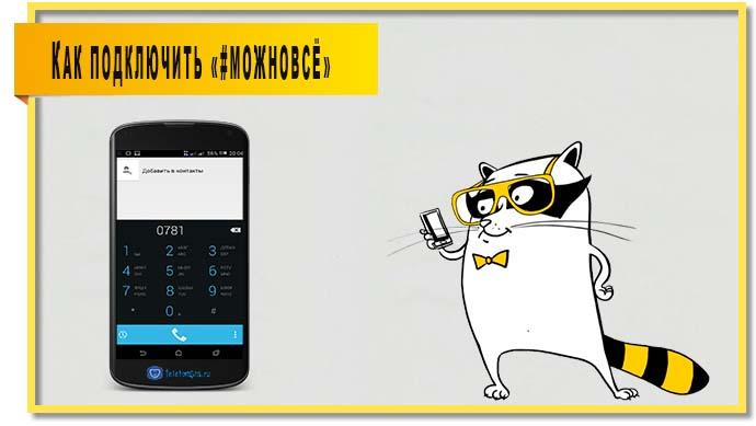 Чтобы подключить «#можноВСЁ» наберите на телефоне номер 0781.
