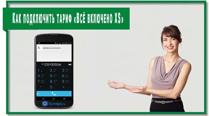 Чтобы подключить тариф «МегаФон — Всё включено XS» наберите на своём телефоне короткую команду: *105*0095# или отправьте SMS-сообщение с любым текстом на номер 0500995.