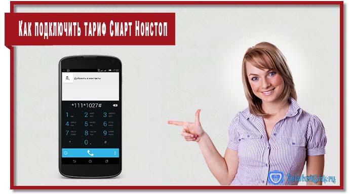 Чтобы подключить тариф Смарт Нонстоп наберите на своём телефоне команду: *111*1027#.