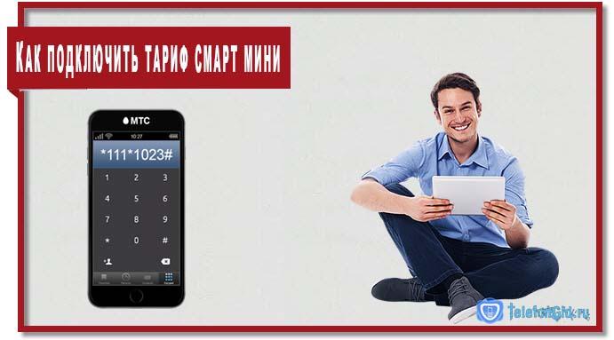 Чтобы подключить тариф Smart mini наберите команду *111*1023#.