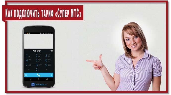 Чтобы подключить тариф Супер МТС наберите на своём телефоне команду: *888#.